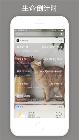 时间规划局最新app下载