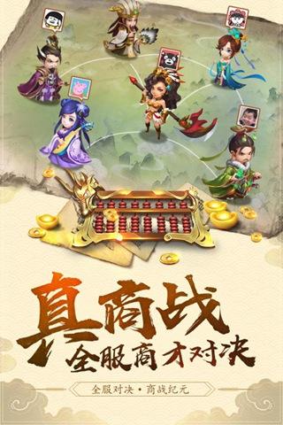 三国大亨典藏版下载