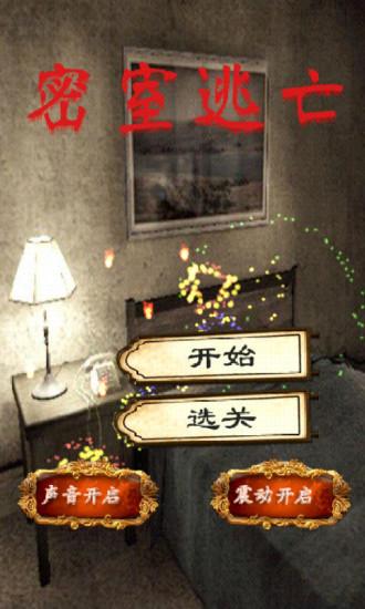 密室逃亡中文版下载