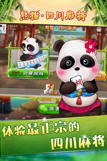 熊猫四川麻将外挂神器下载