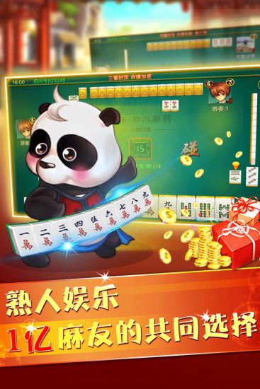 熊猫四川麻将外挂神器