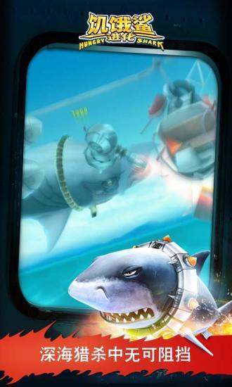 饥饿鲨进化无限钻石版免费下载
