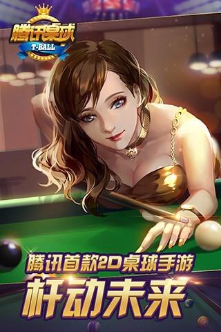腾讯桌球自动瞄准版下载