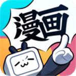 哔哩哔哩漫画官方版下载