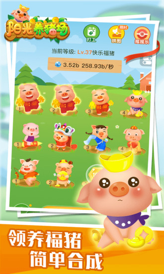 阳光养猪场无限金币版下载