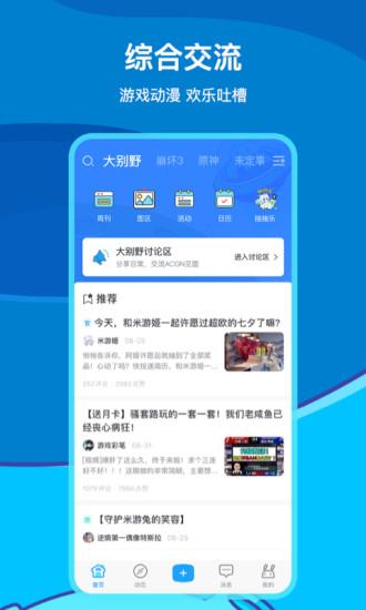 米游社手机端版