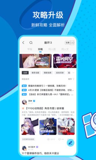 米游社手机端版下载