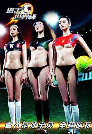 进击世界杯安卓版