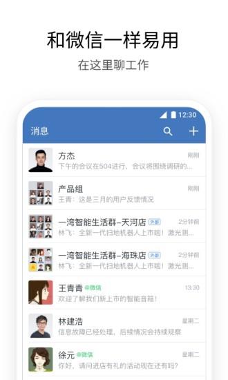 政务微信app下载