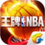 王牌NBA手游