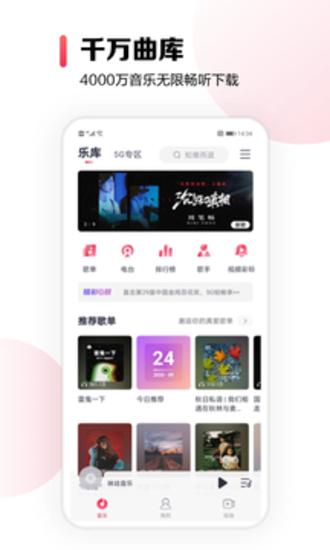 咪咕音乐苹果版下载
