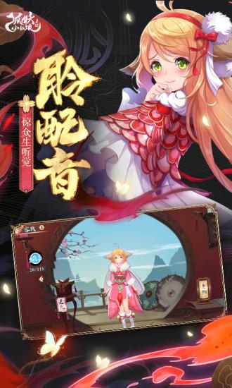 狐妖小红娘官方