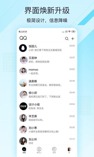 QQ极速版app下载