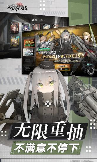 灰烬战线官网