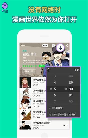 埃罗漫画app安卓版