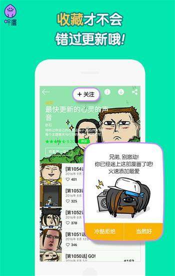 埃罗漫画app安卓版下载