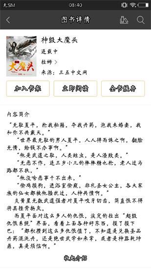 悦读小说app官网版