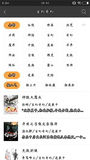 悦读小说app官网版下载