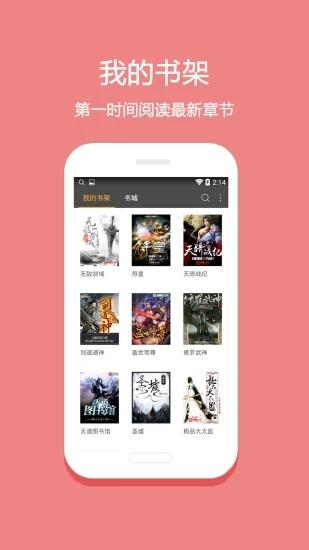 悦读小说免费阅读下载app最新版