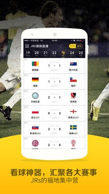 JRS体育app最新版