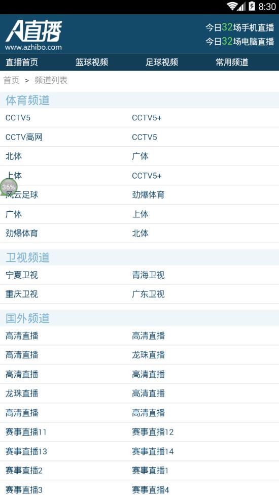 nba全场录像回放像中文