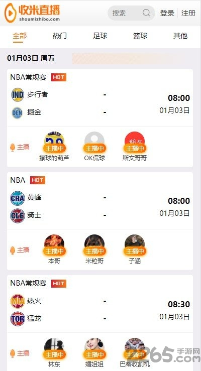 so米直播nba直播app