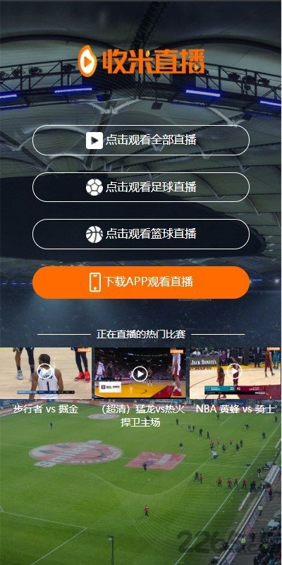 so米直播nba直播app下载
