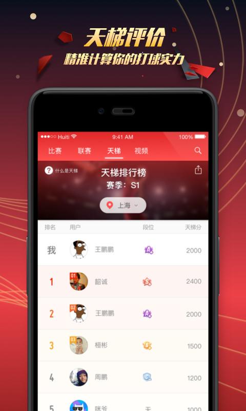 极速直播nba体育直播app