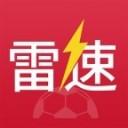 雷速体育app安卓版