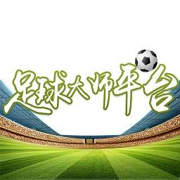西班牙人俱乐部足球平台大师app