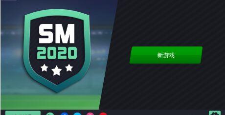 足球经理2020安卓中文版
