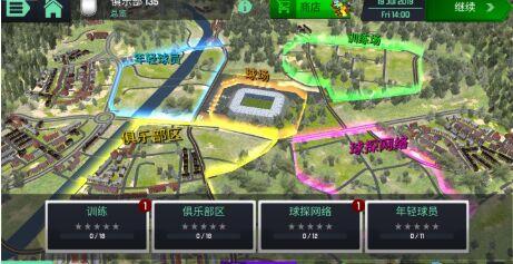 足球经理2020安卓中文版下载