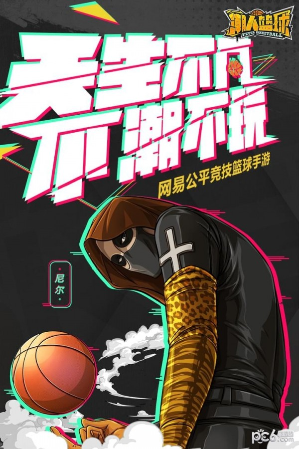 潮人篮球网易版下载