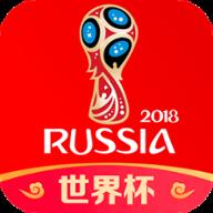 世界杯足球比分app解说版