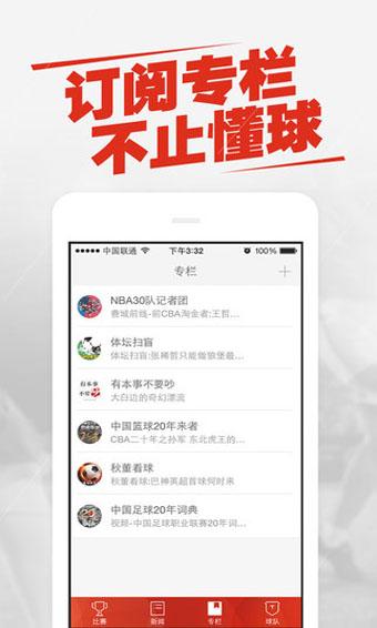 疯狂红单app高清直播地址版