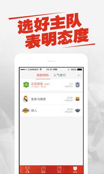 疯狂红单app