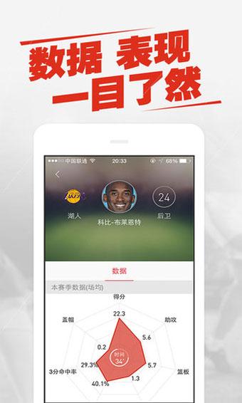 疯狂红单app高清直播地址版下载