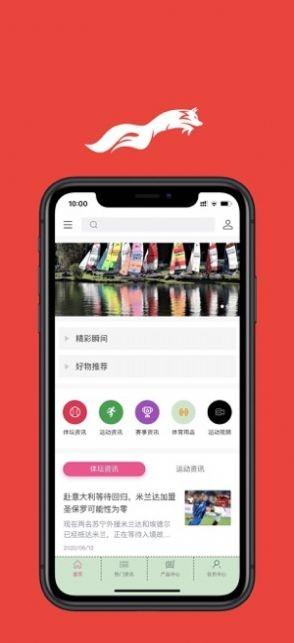 足球圈app安卓破解版