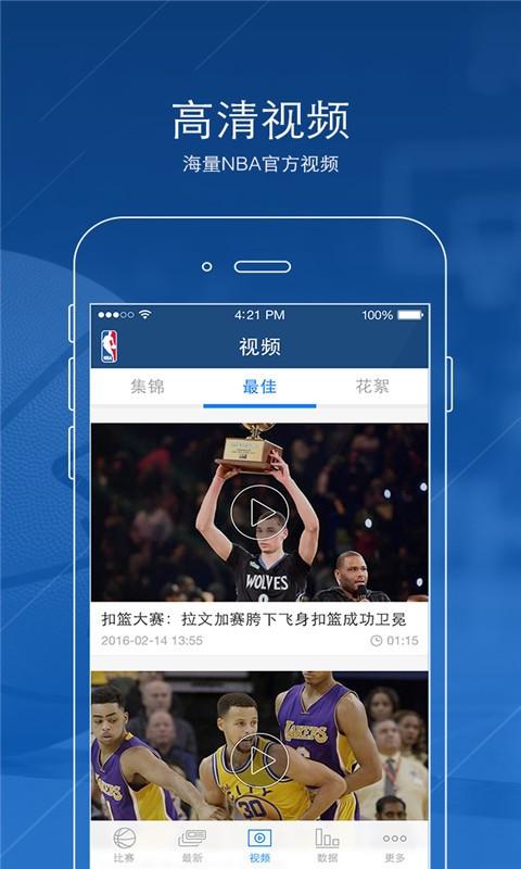 nba直播破解版app