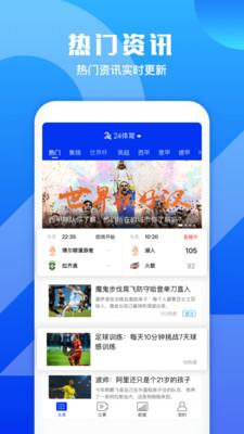 24体育世界杯足球app下载