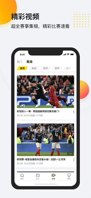 中国体育NBA今日赛事直播下载