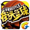 街头篮球破解无限币
