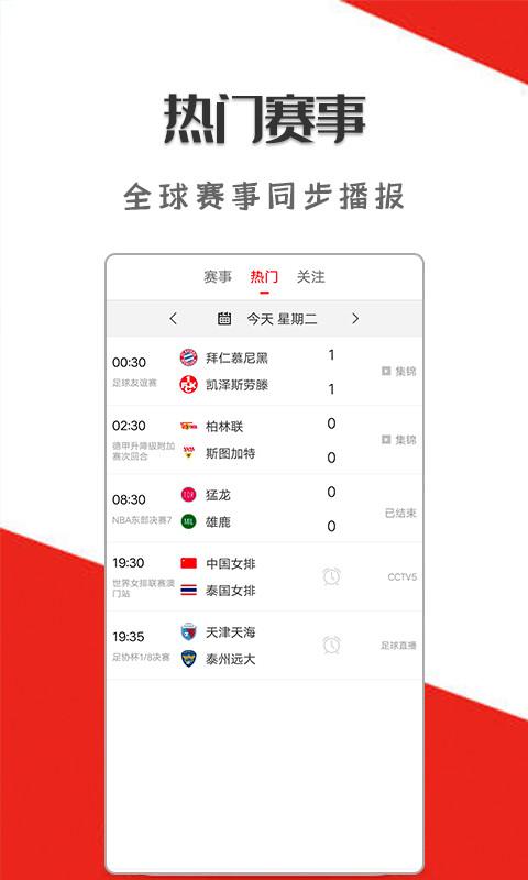 红星体育高清英超赛事APP下载