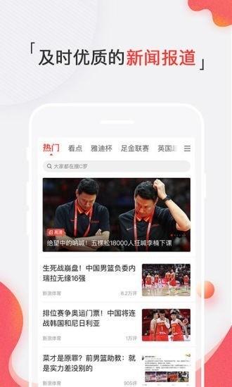 红星体育APP足球高清链接下载