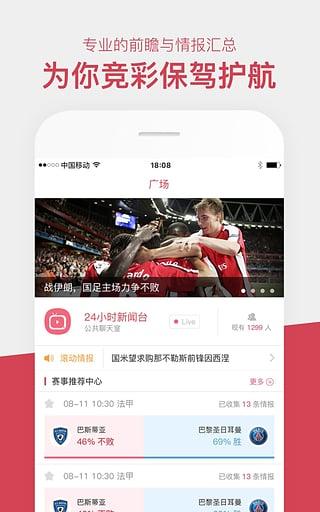 红星体育APP足球高清链接