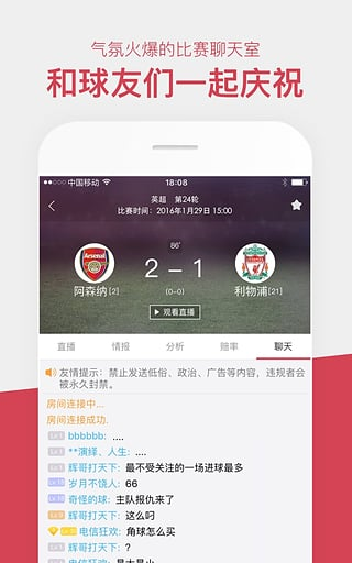 红星体育APP足球高清链接免费下载