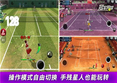 冠军网球破解版无限下载