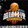 篮球经理梦之队破解版