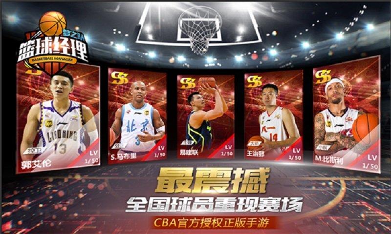 篮球经理梦之队破解版下载