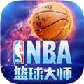 nba篮球大师2020最新破解版